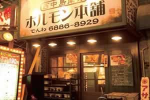 ホルモン本舗 南方店
