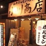 ホルモン 肉問屋 小川商店  西中島店 OPENしました。