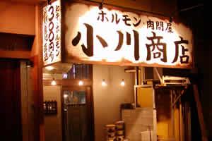 ogawa-shoten