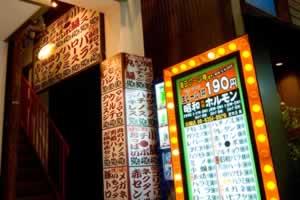 昭和大衆ホルモン 京橋店