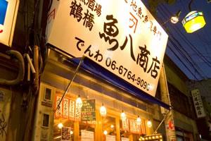 uohachi-tsuruhashi