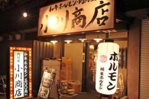 ホルモン 肉問屋 小川商店 西中島店