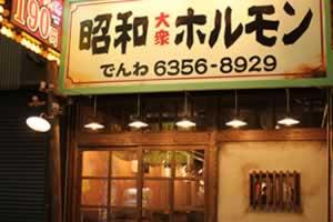 昭和大衆ホルモン 京橋北店