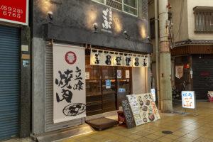 立喰焼肉 ごぶ 京橋店